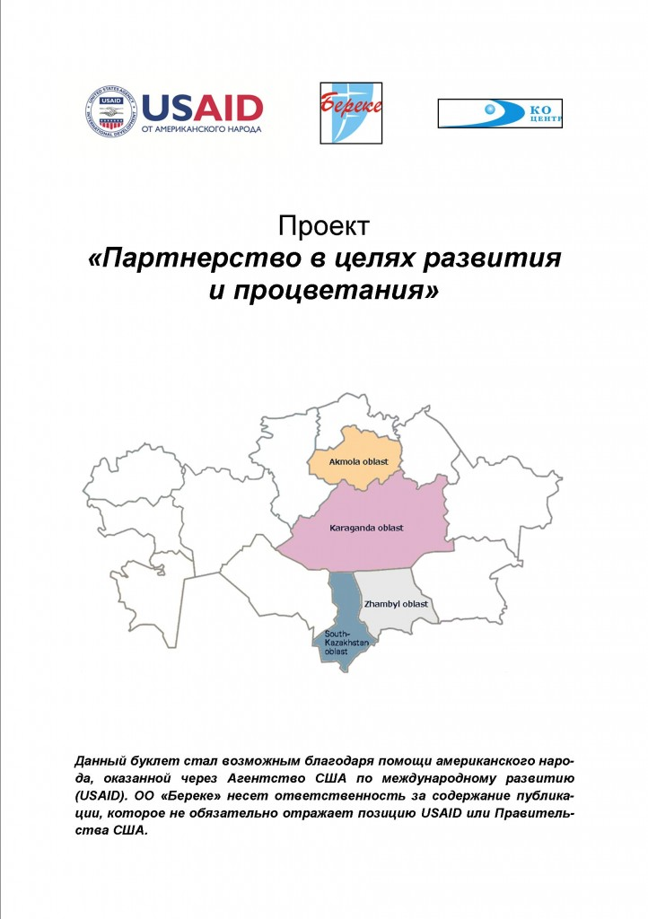 Booklet_new_rus1